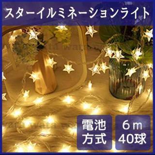 イルミネーション ライト スター 星 電池 LED ガーランド 装飾