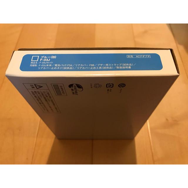 NTTdocomo(エヌティティドコモ)のdocomo F-03J キッズケータイ ブルー 新品 キッズ携帯 ドコモ スマホ/家電/カメラのスマートフォン/携帯電話(携帯電話本体)の商品写真