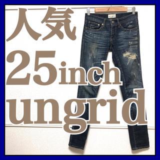 アングリッド(Ungrid)の人気 アングリッド ungrid デニム 25 M ジーンズ スキニー パンツ(スキニーパンツ)