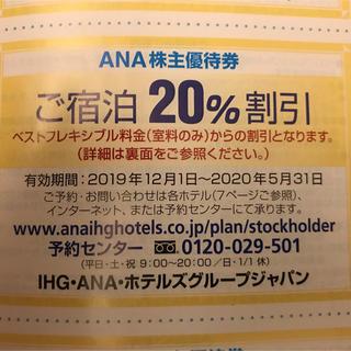 エーエヌエー(ゼンニッポンクウユ)(ANA(全日本空輸))のANA(全日空)系列ホテル宿泊優待券(20%割引)1枚(宿泊券)