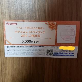 docomo ホテル&レストランランチ2019(レストラン/食事券)