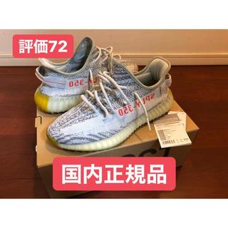 adidas - [27cm] YEEZY BOOST 350 V2 ブルーティント B37571