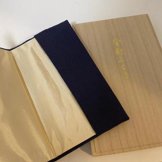 ハンキュウヒャッカテン(阪急百貨店)の金封 ふくさ(結婚/出産/子育て)