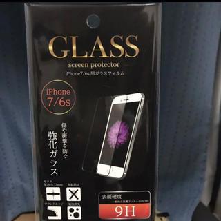 iPhone - iPhone強化ガラス 保護フィルム