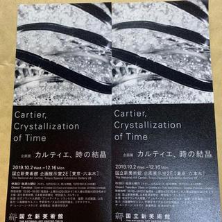 【即日発送】カルティエ 時の結晶展 チケット2枚(美術館/博物館)