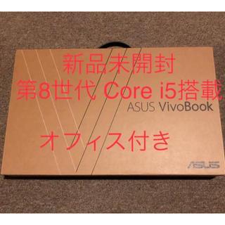 エイスース(ASUS)の未開封 office付 ノートPC Core i5 8GBメモリ(ノートPC)