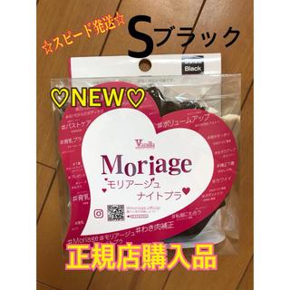正規品 新品 moriage ナイトブラ Sサイズ  ブラック