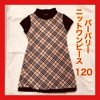 BURBERRY - バーバリー 120 ワンピース チュニック ニット セーター 女の子 起毛