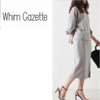 DEUXIEME CLASSE - ウィムガゼット☆ダブルフェイスカート☆タイトスカート