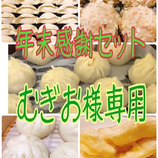 むぎお様専用(野菜)