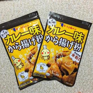 めちゃウマ♡カレー味唐揚げ粉 2袋セット