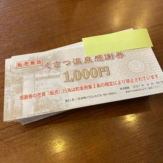 草津温泉感謝券144枚 144000円分(その他)