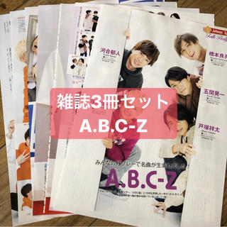 A.B.C.-Z - A.B.C-Z ザテレビジョン & TVガイド & TVLIFE