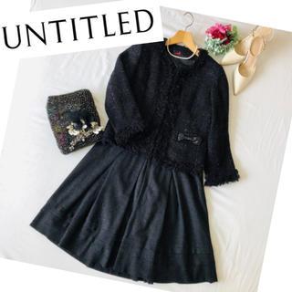 アンタイトル(UNTITLED)のフォーマルスーツ♡レディース ノーカラー  ツイード スカート 2点セット(スーツ)