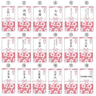選べる和モダンのしシール(red) 44面♡ サンキューシール(カード/レター/ラッピング)