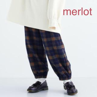 merlot - 起毛チェックコクーンパンツ メルロー