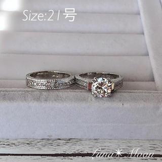 2点セット♪AAA +CZダイヤリング(21号)★パヴェ、巾着付き、即日発送(リング(指輪))