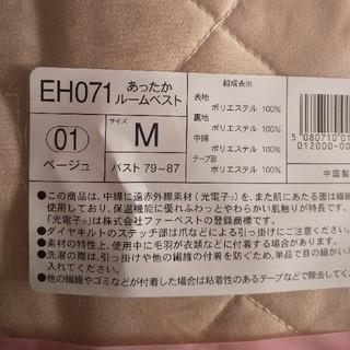 シャルレ - シャルレ光電子繊維ルームベスト