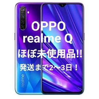 SIMフリー スマホ OPPO realme Q ほぼ未使用品