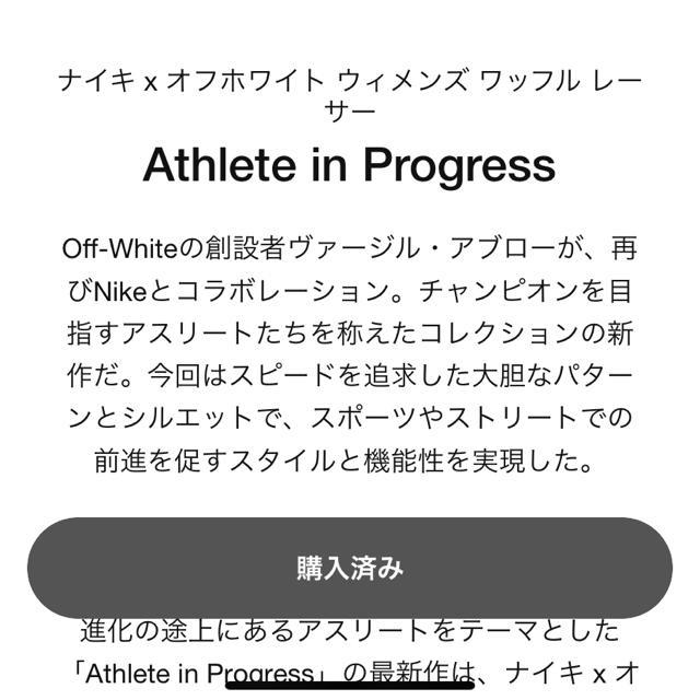 OFF-WHITE(オフホワイト)のナイキ オフホワイト ワッフルレーサー off-white nike 28.5 メンズの靴/シューズ(スニーカー)の商品写真