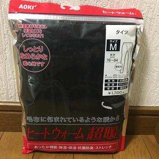 アオキ(AOKI)のアオキ メンズ 裏起毛 タイツ ヒートウォーム 未開封品(レギンス/スパッツ)