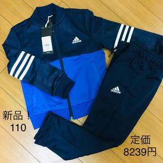 adidas - 【新品】今期 adidas アディダス ジャージ セットアップ 110 値下げ★
