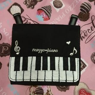 メゾピアノ(mezzo piano)のメゾピアノ 移動ポケット 新品未使用(ポシェット)