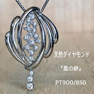 天然 ダイヤ ネックレス 『星の砂 (hoshi no suna) 』 PT