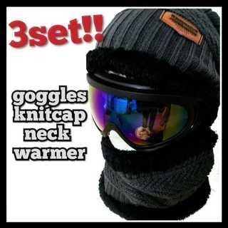 スノーボード スキー ゴーグル スノボ ニット帽 新品 ネックウォーマー セット