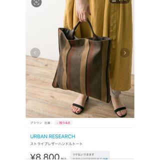 URBAN RESEARCH - アーバンリサーチ★レザーハンドルトート