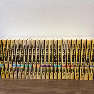 集英社 - ドラゴンクエスト ダイの大冒険1〜22巻 全巻 文庫本