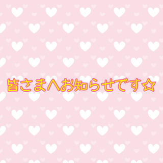 一読お願い致します😊(その他)