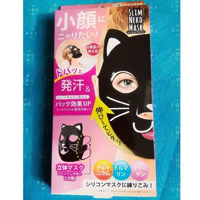 シリコンマスク スリム猫マスクの通販