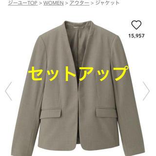 ジーユー(GU)のジーユー ノーカラージャケット テーパードアンクルパンツ セットアップ 新品(スーツ)
