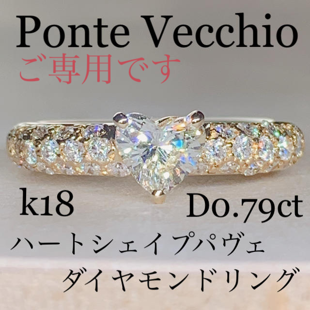 PonteVecchio(ポンテヴェキオ)のご専用 Ponte Vecchio k18 極上ハートシェイプパヴェダイヤモンド レディースのアクセサリー(リング(指輪))の商品写真