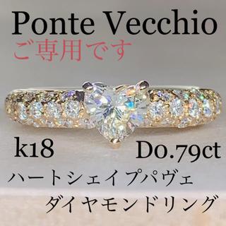 ポンテヴェキオ(PonteVecchio)のご専用 Ponte Vecchio k18 極上ハートシェイプパヴェダイヤモンド(リング(指輪))