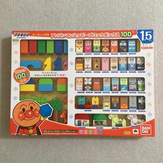 アンパンマン ハッピーブロックボックス100 ブロックラボ ブロックセット