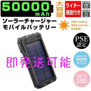 モバイルバッテリー 50000mah ソーラー充電 【ホワイト】ライター機能