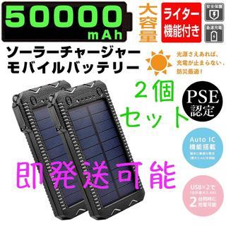 モバイルバッテリー 50000mah ソーラー充電 【ホワイト×2】ライター機能