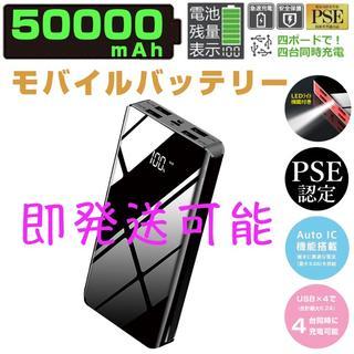4台対応 モバイルバッテリー 50000mah 大容量 急速充電【ブラック】