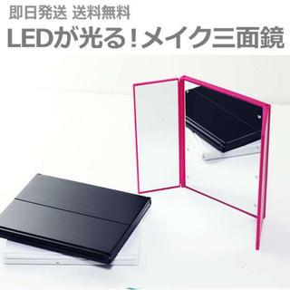 LEDでライトアップ三面鏡 ワイドサイズ 女優ミラー 三面鏡