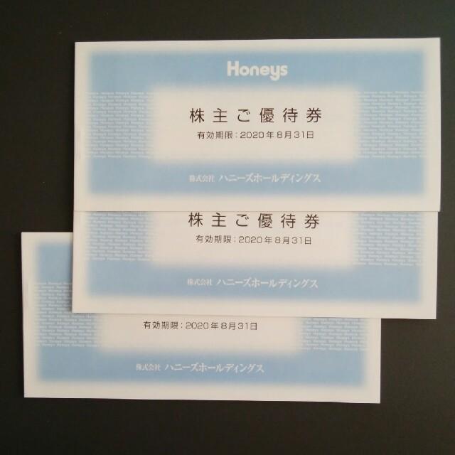 HONEYS(ハニーズ)の370円/枚 追跡あり 24枚 ハニーズ 株主優待券 [12000円分] チケットの優待券/割引券(ショッピング)の商品写真