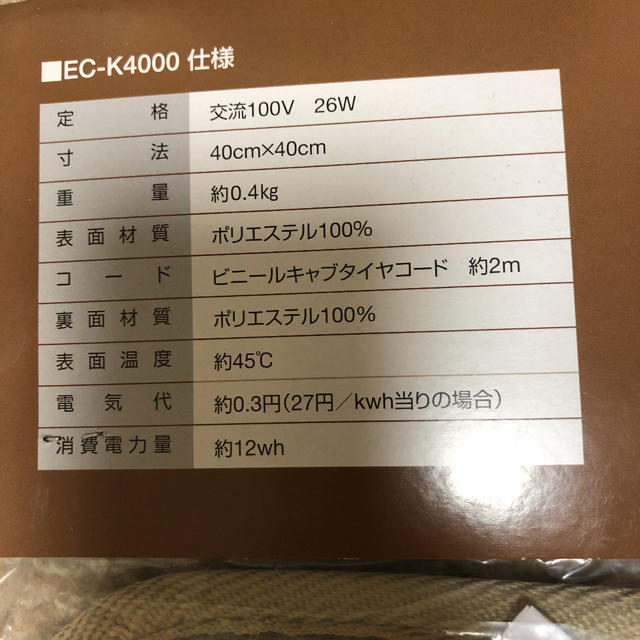電気マット ミニ 二枚 スマホ/家電/カメラの冷暖房/空調(電気ヒーター)の商品写真