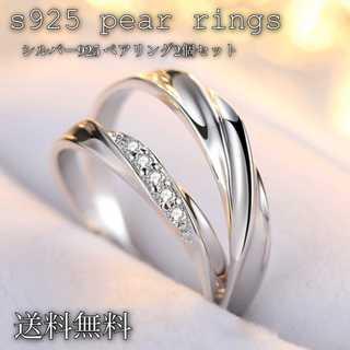 ペアリング 指輪 シルバー 925 メンズ レディース セット ジルコニア(リング(指輪))