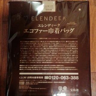 グロー1月号雑誌付録 ELENDEEK エコファー巾着バッグ