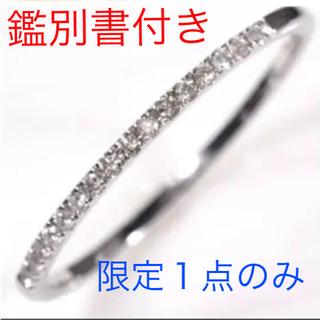 【鑑別書付き】エタニティ ダイヤモンド リング (リング(指輪))