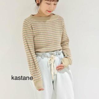 Kastane - 新品❁カスタネ マルチボーダーリブニット