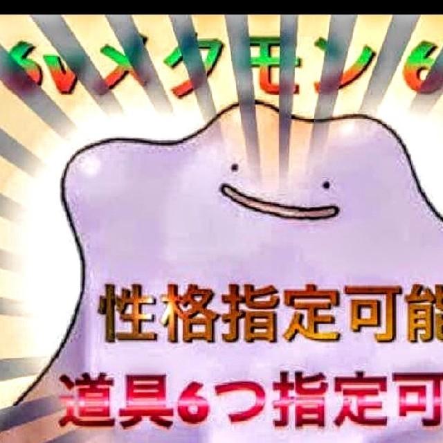 ソード シールド メタモン