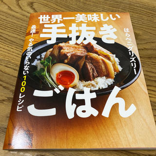 カドカワショテン(角川書店)の世界一美味しい手抜きごはん 最速!やる気のいらない100レシピ(料理/グルメ)