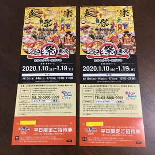 ふるさと祭り 東京 平日限定 ペアチケット 2020年 東京ドーム(その他)